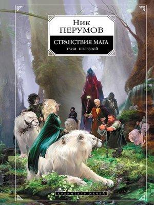 cover image of Хранитель Мечей. Странствия мага. Том 1