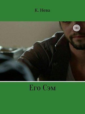 cover image of Его Сэм