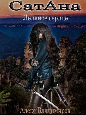 cover image of СатАна. Ледяное сердце