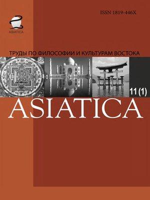 cover image of ASIATICA. Труды по философии и культурам Востока. Выпуск 11(1)