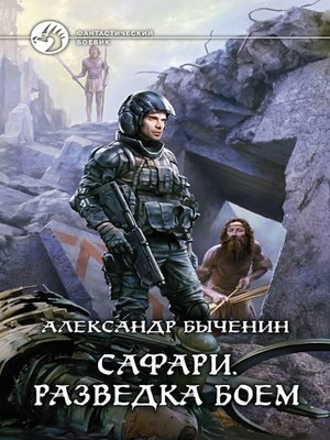 cover image of Сафари. Разведка боем