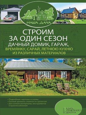 cover image of Строим за один сезон дачный домик, гараж, времянку, сарай, летнюю кухню из различных материалов