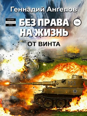cover image of Без права на жизнь