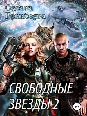 cover image of Свободные Звезды 2