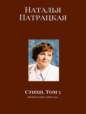 cover image of Стихи. Том5. Время написания 2003