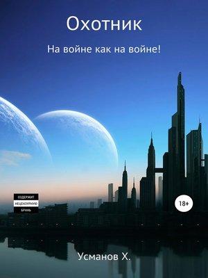 cover image of Охотник. На войне как на войне!
