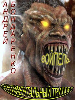 cover image of Войпель. Сентиментальный триллер