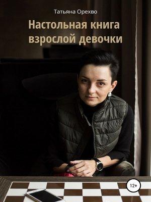 cover image of Настольная книга взрослой девочки