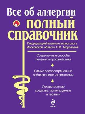 cover image of Все об аллергии. Полный справочник