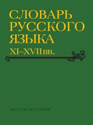 cover image of Словарь русского языка XI–XVII вв. Выпуск 30 (Томъ – Уберечися)