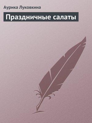 cover image of Праздничные салаты