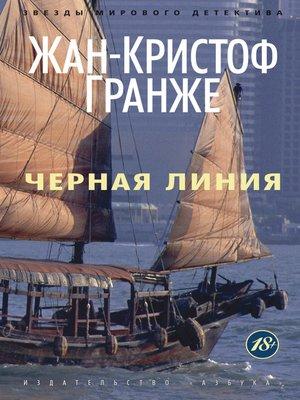 cover image of Черная линия