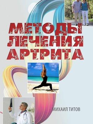 cover image of Методы лечения артрита