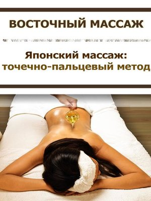 cover image of Японский массаж