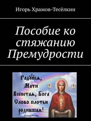 cover image of Пособие ко стяжанию Премудрости