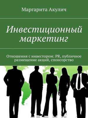 cover image of Отношения синвестором