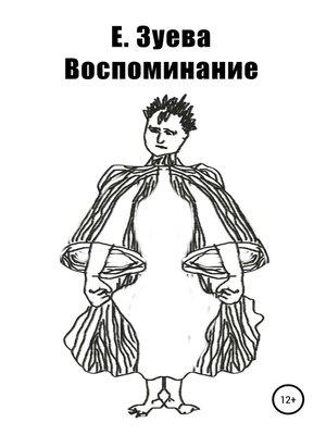 cover image of Воспоминание