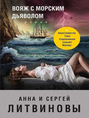 cover image of Вояж с морским дьяволом