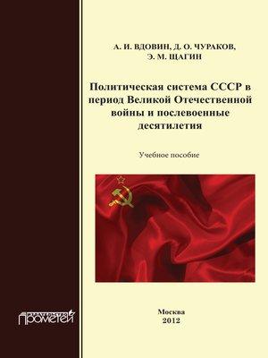 cover image of Политическая система СССР в период Великой Отечественной войны и послевоенные десятилетия. Учебное пособие