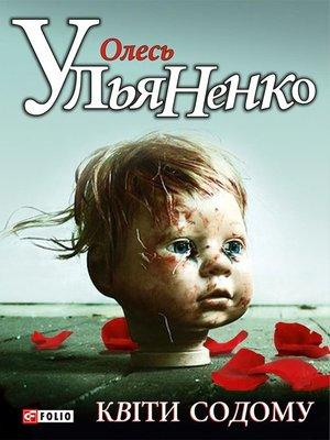 cover image of Квiти Содому