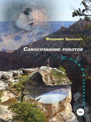 cover image of Самосознание роботов Судьба человечества