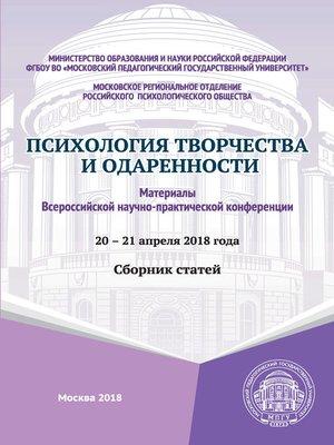 cover image of Психология творчества и одаренности