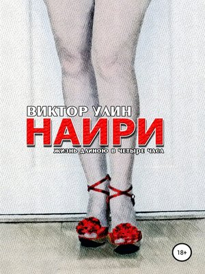 cover image of НАИРИ
