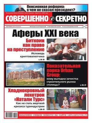 cover image of Совершенно Секретно 09-2018