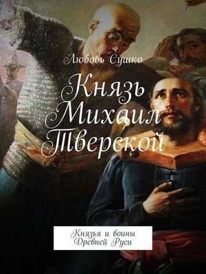 cover image of Князь Михаил Тверской. Князья ивоины ДревнейРуси