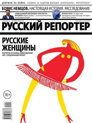 cover image of Русский Репортер 07-2015