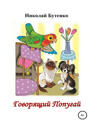 cover image of Говорящий Попугай