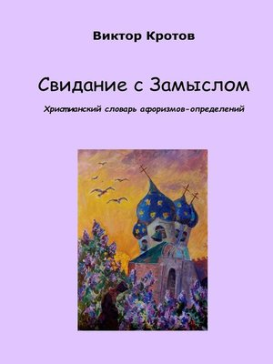 cover image of Свидание с Замыслом. Христианский словарь афоризмов-определений
