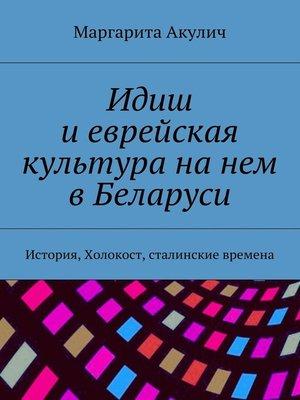 cover image of Идиш иеврейская культура нанем вБеларуси. История, Холокост, сталинские времена
