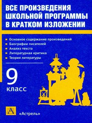 cover image of Все произведения школьной программы в кратком изложении. 9класс