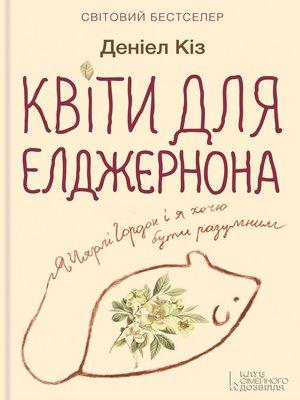 cover image of Квіти для Елджернона