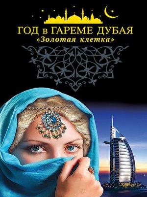 cover image of Год в гареме Дубая. «Золотая клетка»