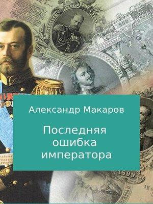 cover image of Последняя ошибка императора