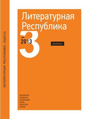 cover image of Альманах «Литературная Республика» №3/2013