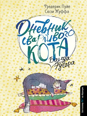 cover image of Дневник дебильного кота. Банда Эдгара