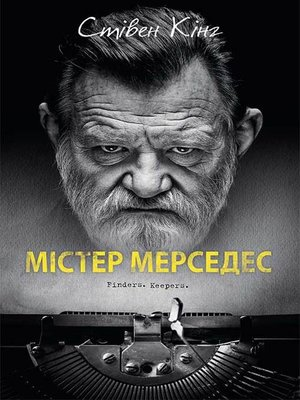 cover image of Містер Мерседес