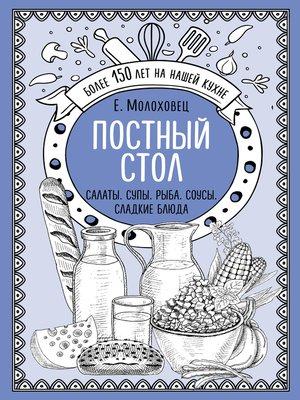 cover image of Постный стол. Салаты. Супы. Рыба. Соусы. Сладкие блюда