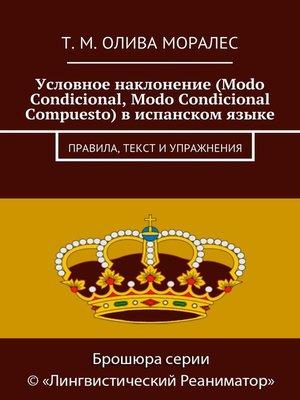 cover image of Условное наклонение (Modo Condicional, Modo Condicional Compuesto) виспанском языке. Правила, текст иупражнения