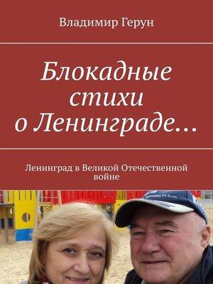 cover image of Блокадные стихи о Ленинграде... Ленинград вВеликой Отечественной войне