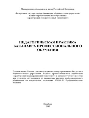 cover image of Педагогическая практика бакалавра профессионального обучения