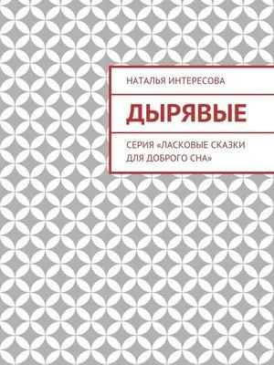 cover image of Дырявые. Серия «Ласковые сказки длядоброгосна»
