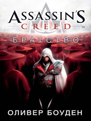 cover image of Assassin's Creed. Братство