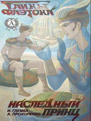 cover image of Наследный принц