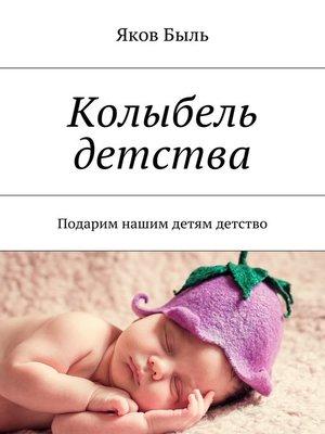 cover image of Колыбель детства. Подарим нашим детям детство
