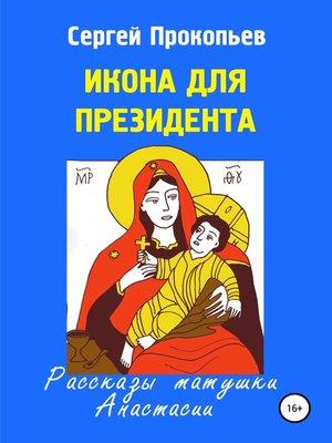 cover image of Икона для президента