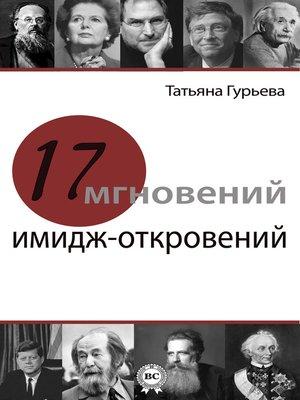 cover image of 17 мгновений имидж-откровений